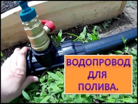 Водопровод на дачном участке для полива